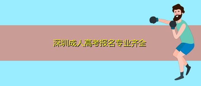 深圳成人高考报名专业齐全