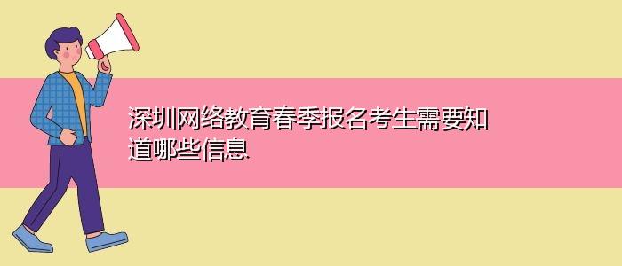 深圳网络教育春季报名考生需要知道哪些信息