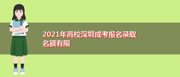 2021年高校深圳成考报名录取名额有限
