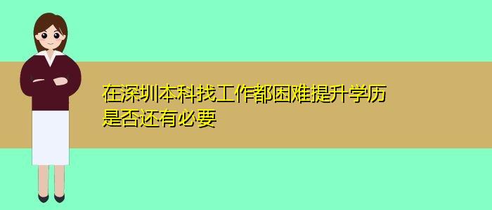 在深圳本科找工作都困难提升学历是否还有必要