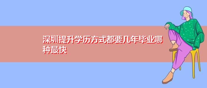 深圳提升学历方式都要几年毕业哪种最快