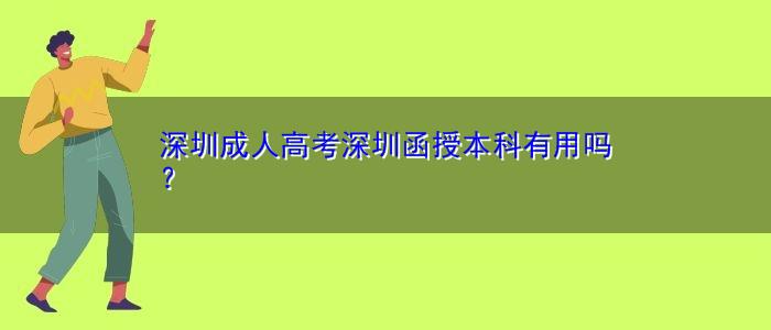 深圳成人高考深圳函授本科有用吗?