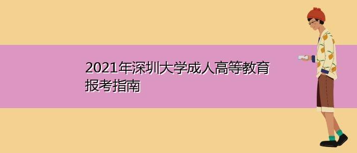 2021年深圳大学成人高等教育报考指南