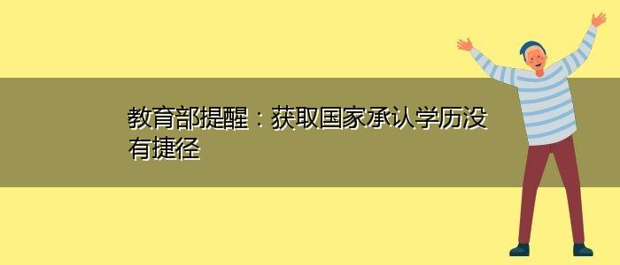 教育部提醒:获取国家承认学历没有捷径