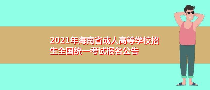 2021年海南省成人高等学校招生全国统一考试报名公告