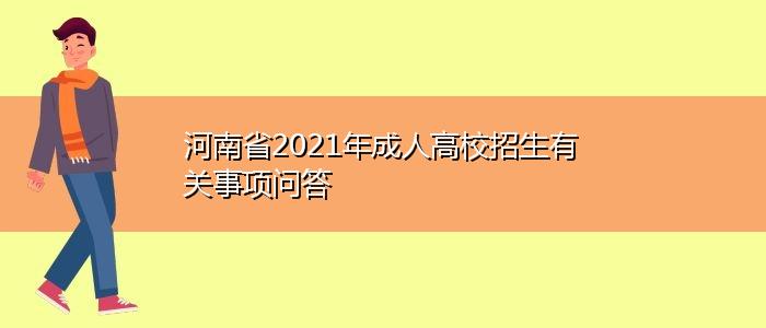河南省2021年成人高校招生有关事项问答