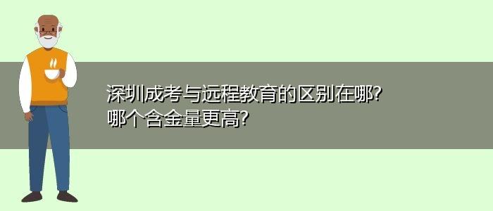 深圳成考与远程教育的区别在哪?哪个含金量更高?
