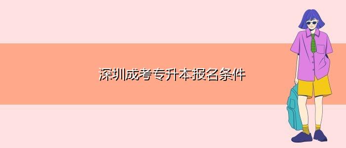 深圳成考专升本报名条件