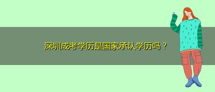 深圳成考学历是国家承认学历吗?
