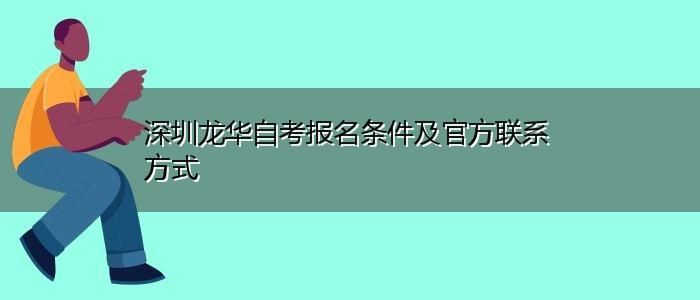 深圳龙华自考报名条件及官方联系方式