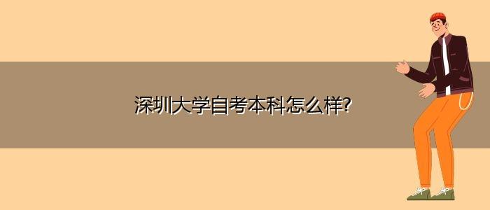 深圳大学自考本科怎么样?