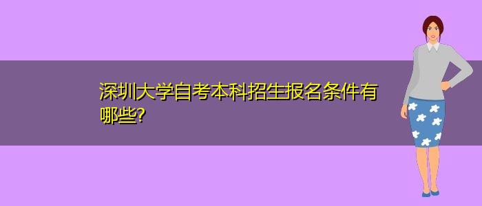 深圳大学自考本科招生报名条件有哪些?
