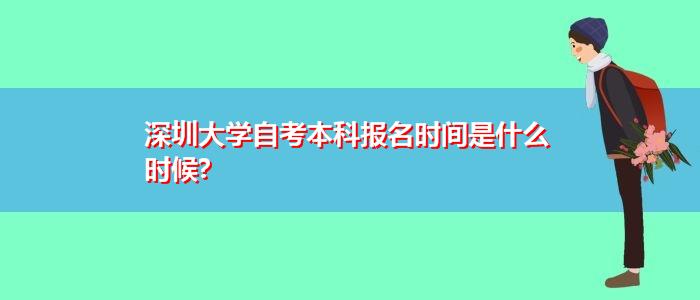 深圳大学自考本科报名时间是什么时候?