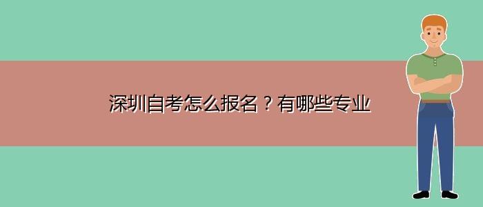 深圳自考怎么报名?有哪些专业