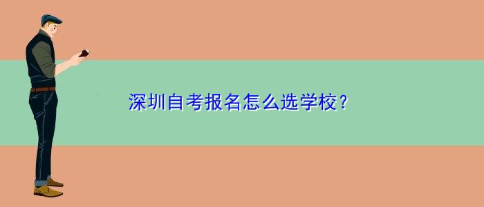 深圳自考报名怎么选学校?