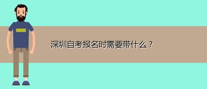 深圳自考报名时需要带什么?