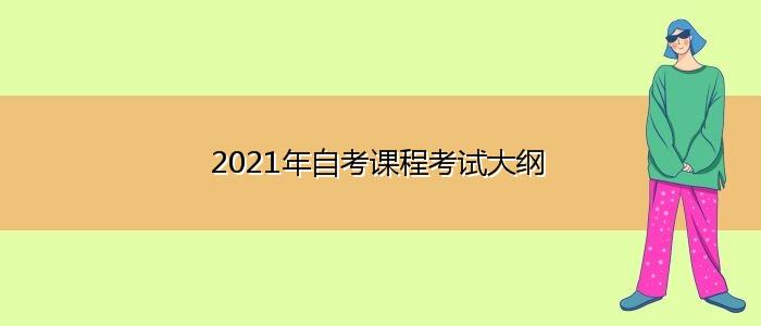 2021年自考课程考试大纲