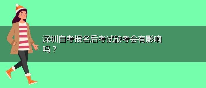 深圳自考报名后考试缺考会有影响吗?