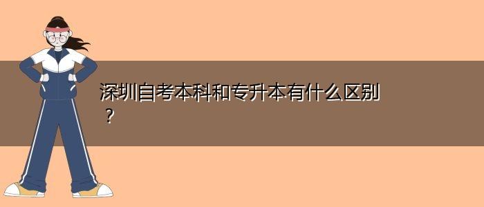 深圳自考本科和专升本有什么区别?