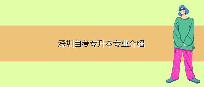 深圳自考专升本专业介绍