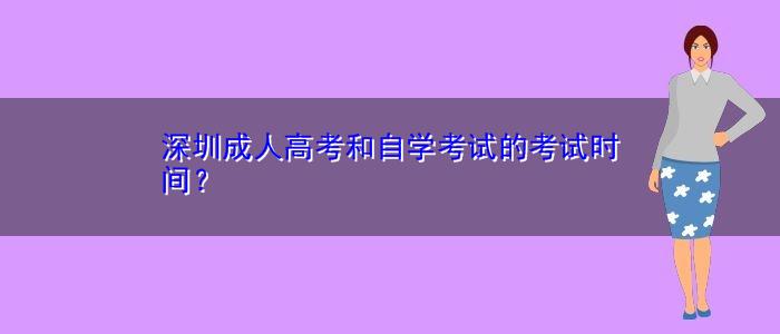深圳成人高考和自学考试的考试时间?