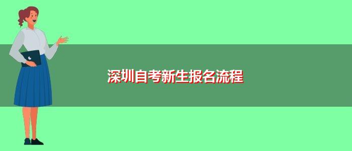 深圳自考新生报名流程