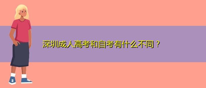 深圳成人高考和自考有什么不同?