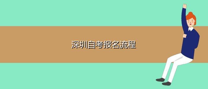 深圳自考报名流程