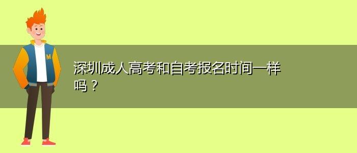 深圳成人高考和自考报名时间一样吗?