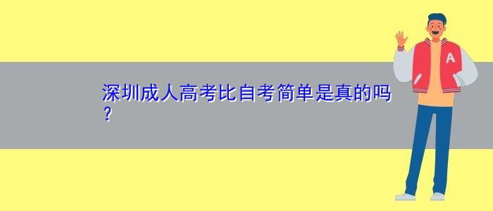 深圳成人高考比自考简单是真的吗?