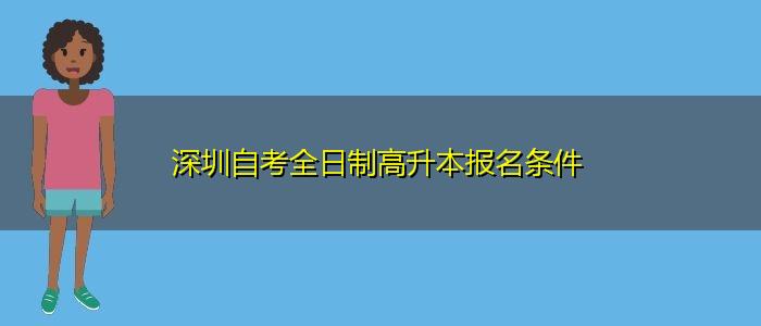 深圳自考全日制高升本报名条件