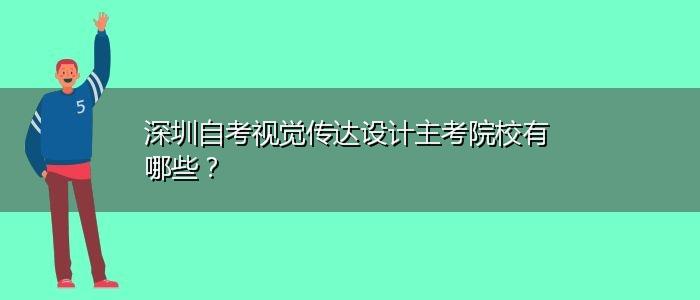 深圳自考视觉传达设计主考院校有哪些?