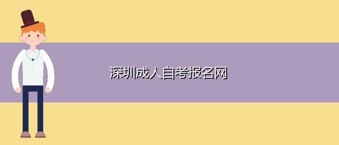 深圳成人自考报名网
