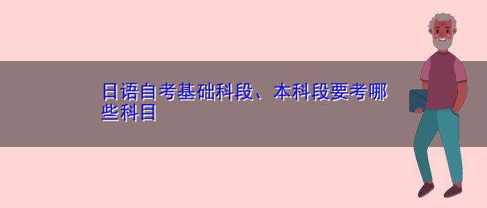 日语自考基础科段、本科段要考哪些科目