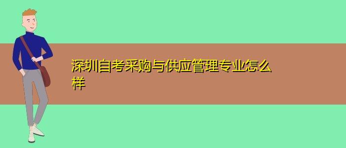 深圳自考采购与供应管理专业怎么样