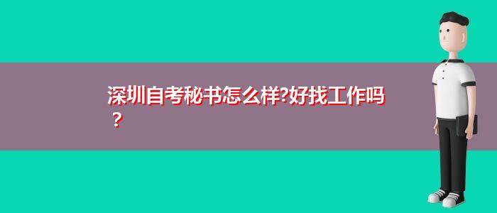 深圳自考秘书怎么样?好找工作吗?