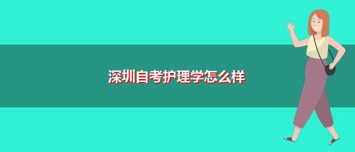 深圳自考护理学怎么样