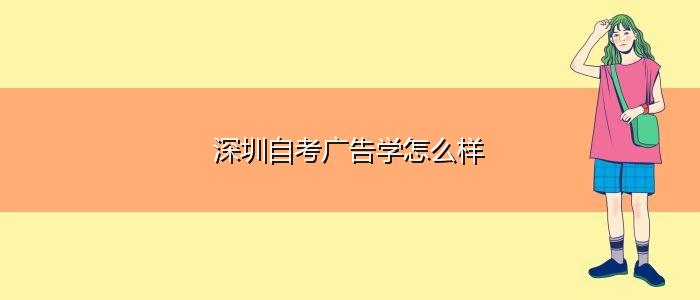 深圳自考广告学怎么样