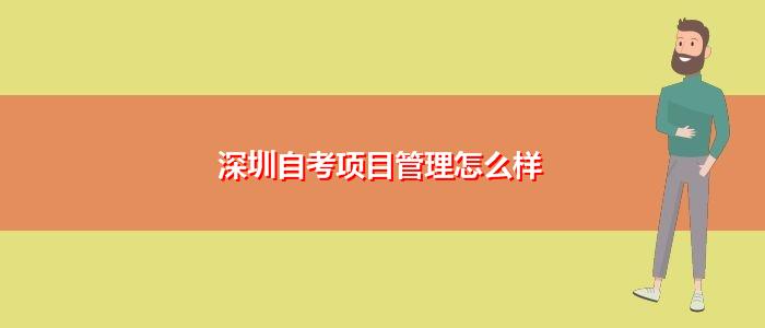 深圳自考项目管理怎么样