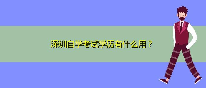 深圳自学考试学历有什么用?