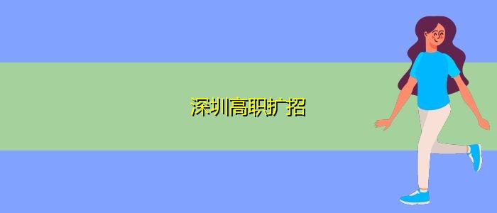 深圳高职扩招