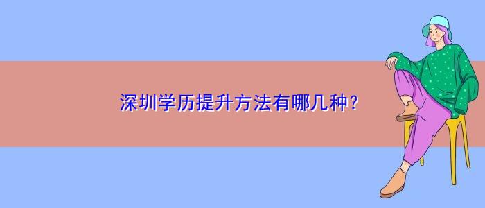 深圳学历提升方法有哪几种?