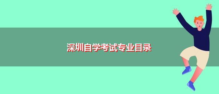 深圳自学考试专业目录