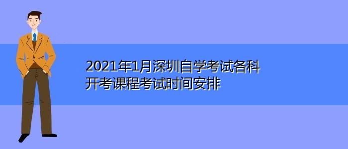 2021年1月深圳自学考试各科开考课程考试时间安排