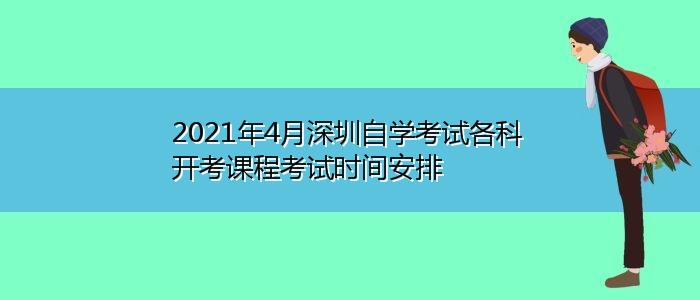 2021年4月深圳自学考试各科开考课程考试时间安排