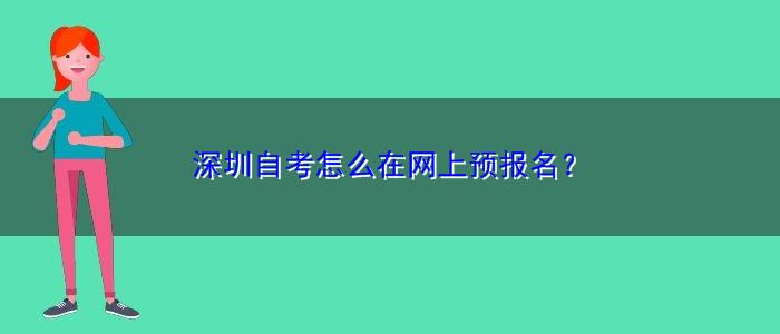 深圳自考怎么在网上预报名?