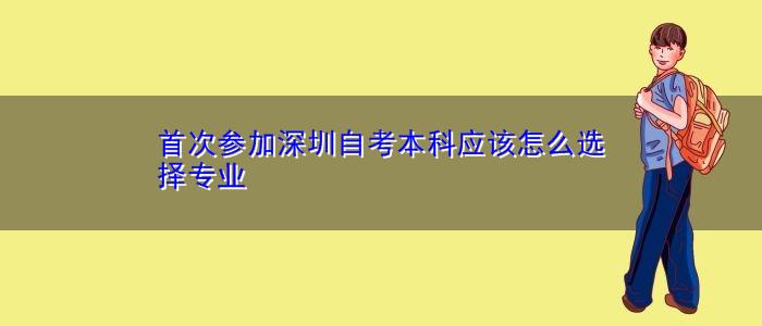 首次参加深圳自考本科应该怎么选择专业