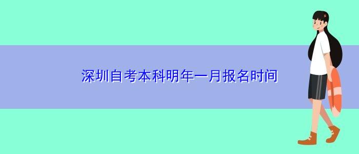 深圳自考本科明年一月报名时间