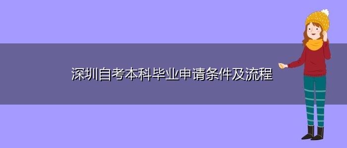 深圳自考本科毕业申请条件及流程