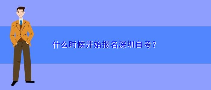 什么时候开始报名深圳自考?